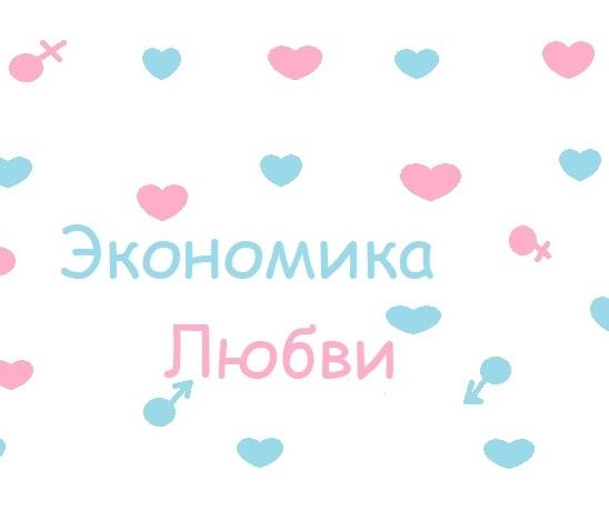 Экономика любви